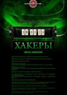 Обложка книги  - Sanych. Хакеры