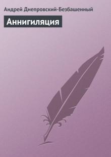Обложка книги  - Аннигиляция
