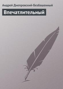 Обложка книги  - Впечатлительный