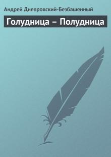 Обложка книги  - Голудница – Полудница
