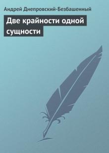 Обложка книги  - Две крайности одной сущности