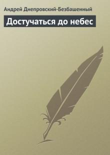 Обложка книги  - Достучаться до небес