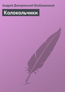 Обложка книги  - Колокольчики