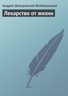 Обложка книги  - Лекарство от жизни