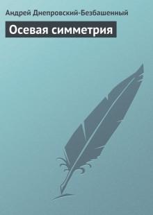 Обложка книги  - Осевая симметрия
