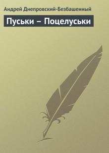 Обложка книги  - Пуськи – Поцелуськи