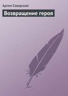 Обложка книги  - Возвращение героя