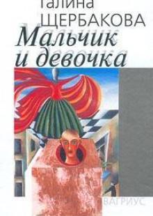 Обложка книги  - Мальчик и девочка