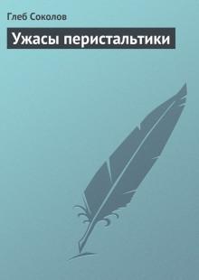 Обложка книги  - Ужасы перистальтики