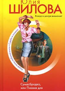 Обложка книги  - Сумасбродка, или Пикник для лишнего мужа
