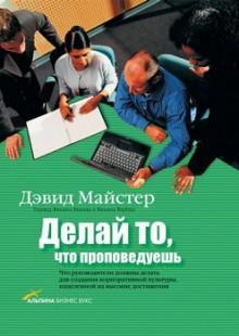 Обложка книги  - Делай то, что проповедуешь