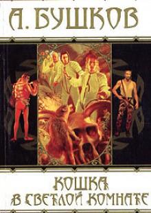 Обложка книги  - Наследство полубога