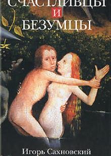 Обложка книги  - Счастливцы и безумцы (сборник)