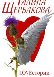 Обложка книги  - LOVEстория