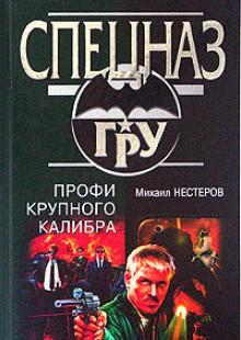 Обложка книги  - Профи крупного калибра