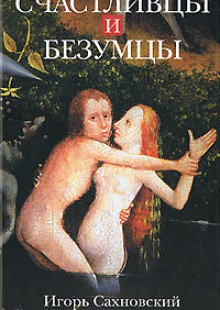 Обложка книги  - Короли и королевы