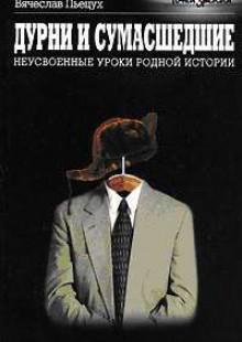 Обложка книги  - Дурни и сумасшедшие. Неусвоенные уроки родной истории
