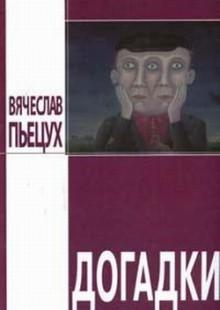 Обложка книги  - Догадки (сборник)