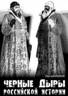 Обложка книги  - Черные дыры российской истории