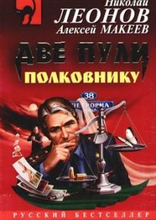 Обложка книги  - Две пули полковнику