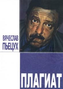 Обложка книги  - Плагиат. Повести и рассказы