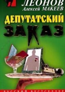Обложка книги  - Депутатский заказ