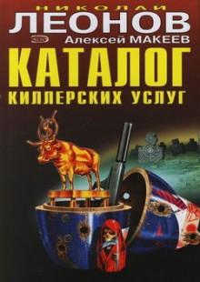 Обложка книги  - Каталог киллерских услуг