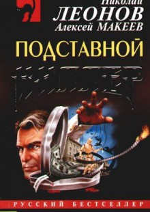 Обложка книги  - Подставной киллер
