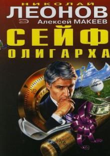 Обложка книги  - Сейф олигарха