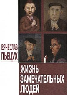 Обложка книги  - Жизнь замечательных людей (сборник)