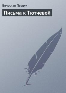 Обложка книги  - Письма к Тютчевой