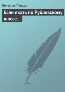 Обложка книги  - Если ехать по Рублевскому шоссе…