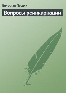 Обложка книги  - Вопросы реинкарнации