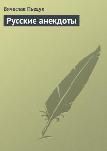 Обложка книги  - Русские анекдоты