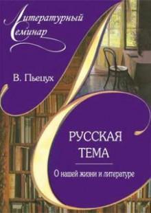 Обложка книги  - Русская тема О нашей жизни и литературе