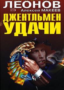 Обложка книги  - Джентельмен удачи