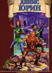 Обложка книги  - Имперские истории