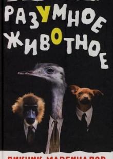 Обложка книги  - Разумное животное. Пикник маргиналов на обочине эволюции