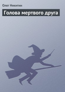 Обложка книги  - Голова мертвого друга
