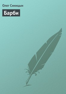 Обложка книги  - Барби