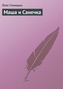 Обложка книги  - Маша и Санечка