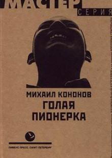 Обложка книги  - Голая пионерка