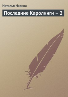 Обложка книги  - Последние Каролинги – 2