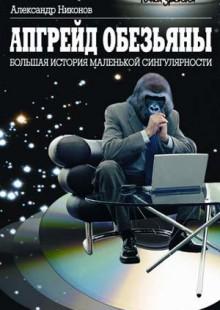 Обложка книги  - Апгрейд обезьяны. Большая история маленькой сингулярности