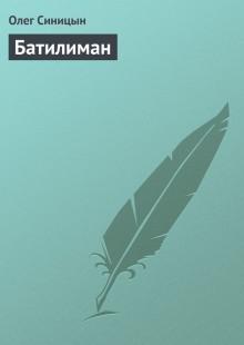 Обложка книги  - Батилиман