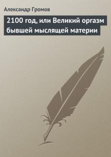 Обложка книги  - 2100 год, или Великий оргазм бывшей мыслящей материи