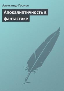 Обложка книги  - Апокалиптичность в фантастике