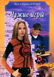 Обложка книги  - Чужие игры