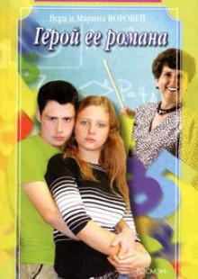 Обложка книги  - Герой ее романа