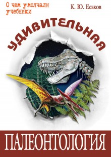 Обложка книги  - Удивительная палеонтология. История земли и жизни на ней
